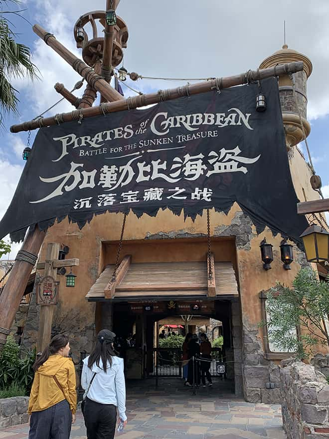 shanghai-disney-resort-malories-adventures-malorie-mackey-pirates-of-the-caribbean